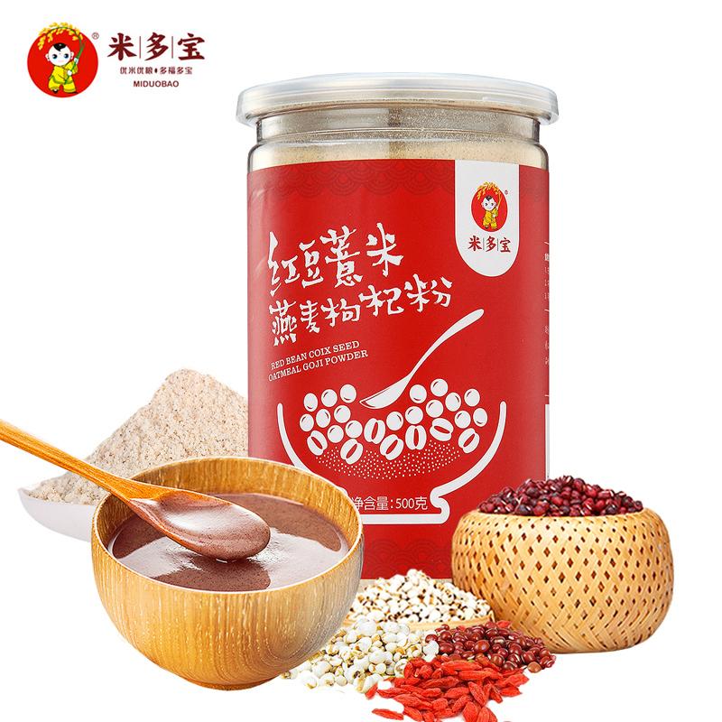 米多宝 红豆薏米枸杞燕麦粉 500G 19.9元包邮
