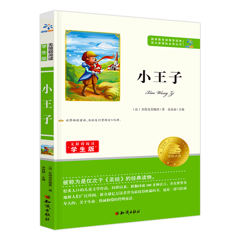 学生版《小王子》文学读物 6.8元包邮