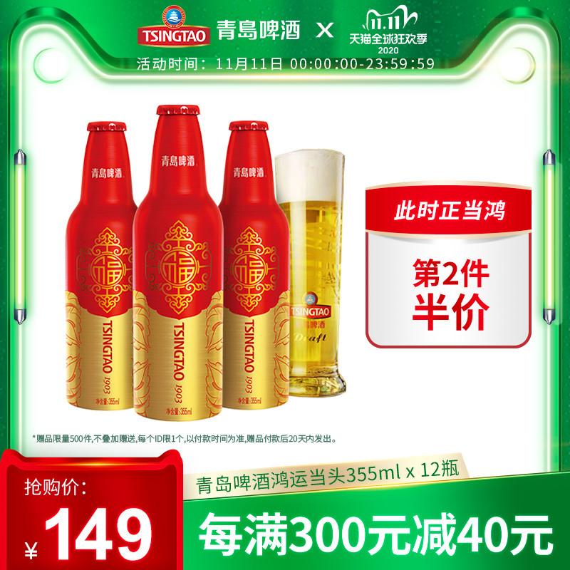 青岛啤酒鸿运当头啤酒355ml*12瓶