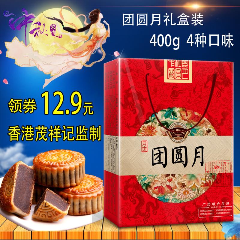 茂祥记 中秋月饼礼盒装480g,券后13.9元包邮