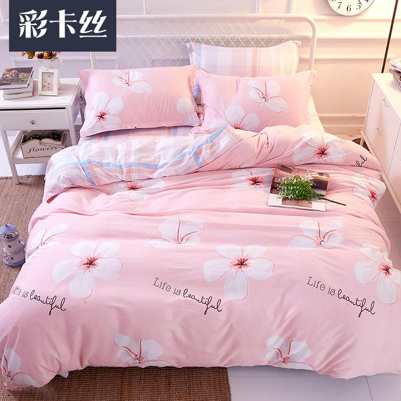 彩卡丝 全尺寸 纯棉床上四件套 69元包邮
