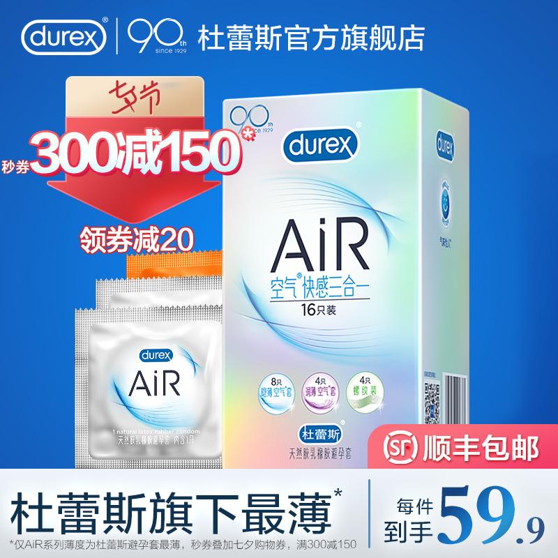 【杜杜最薄】杜蕾斯AiR空气套超薄润滑避孕套男用安全套 官方正品