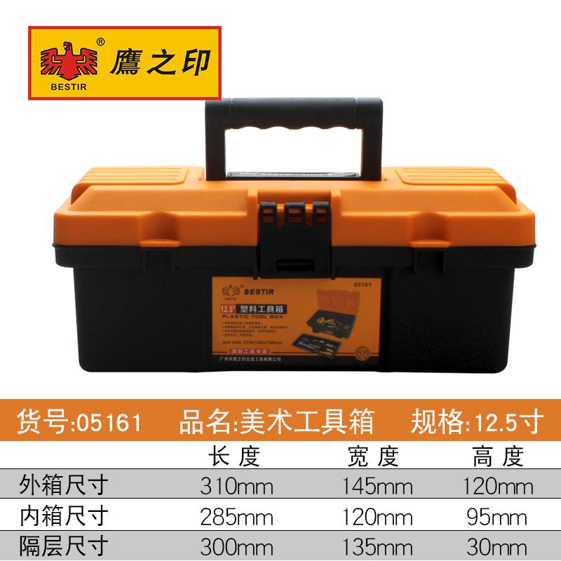 12.5寸塑料五金工具箱 加强加厚 实用方便 承重抗压 13元刷量包邮