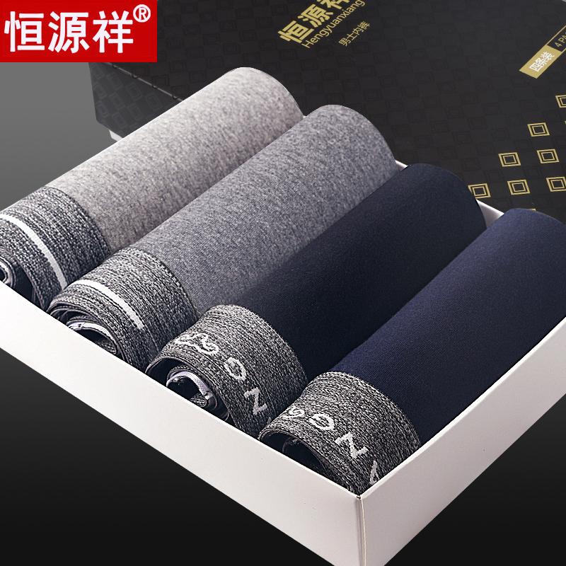 恒源祥纯棉男士内裤4条,券后29.9元包邮