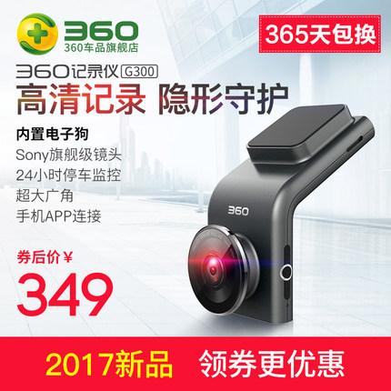 360行车记录仪349飞利浦接线板31.9