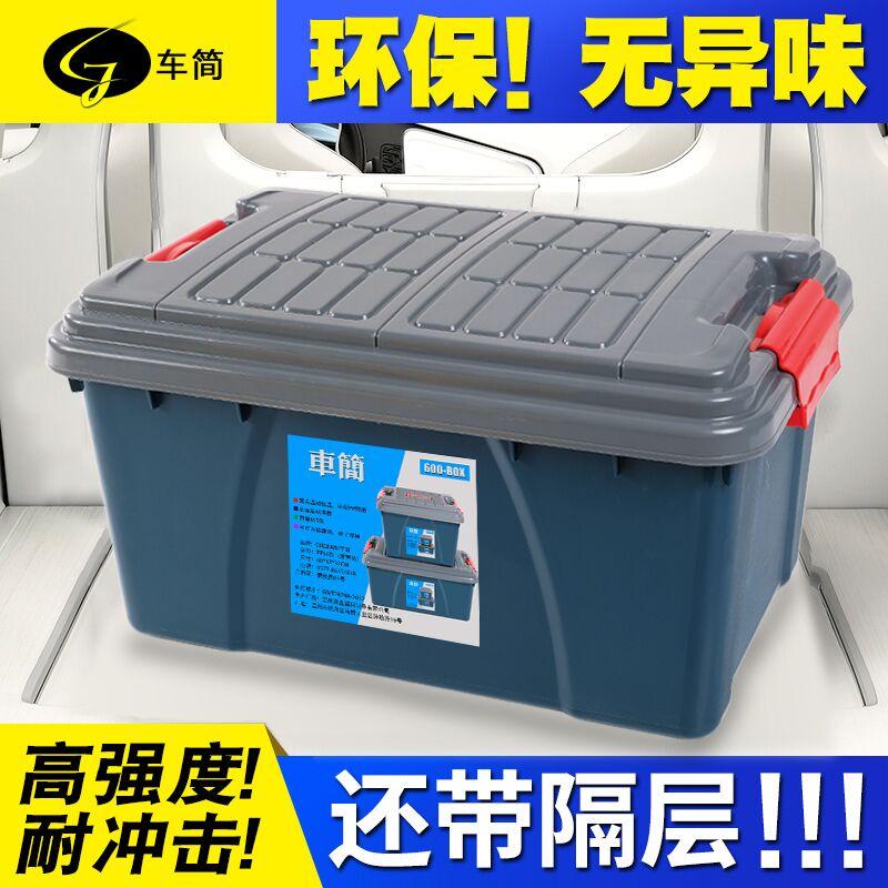 车简汽车后备箱储物箱车载收纳箱 券后14.9元包邮
