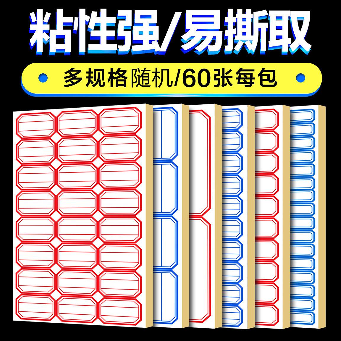 天猫商城 白菜商品汇总(正彩 平面标签纸 60张 2.8元包邮)