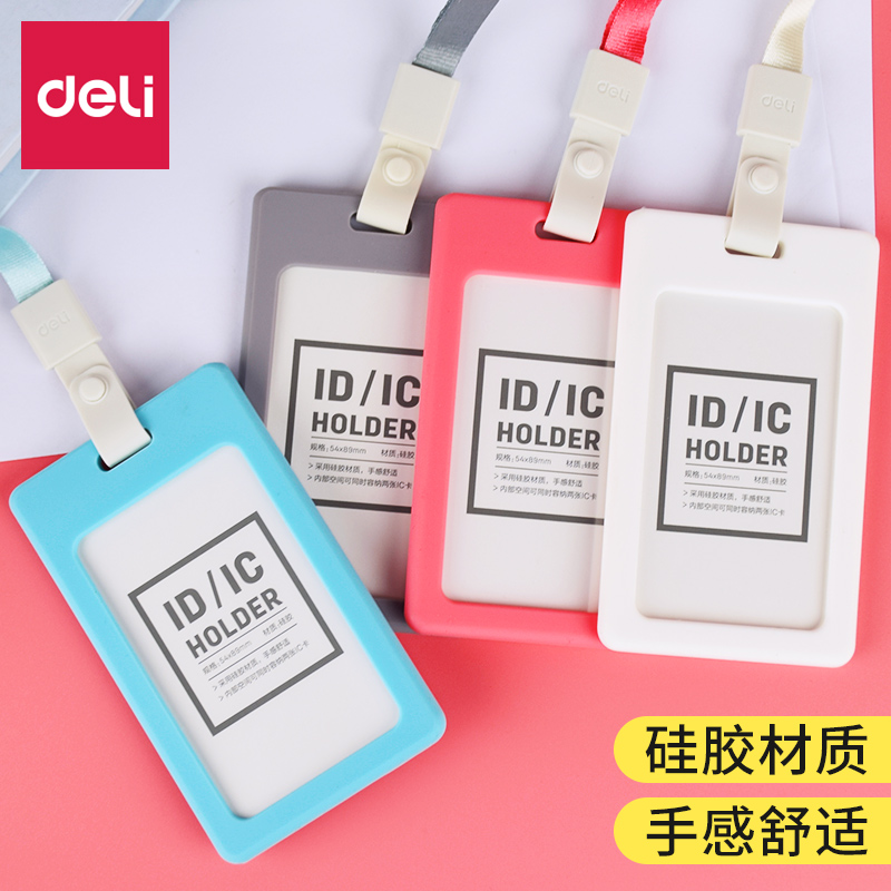 Deli/得力 证件胸牌套 1.8元包邮