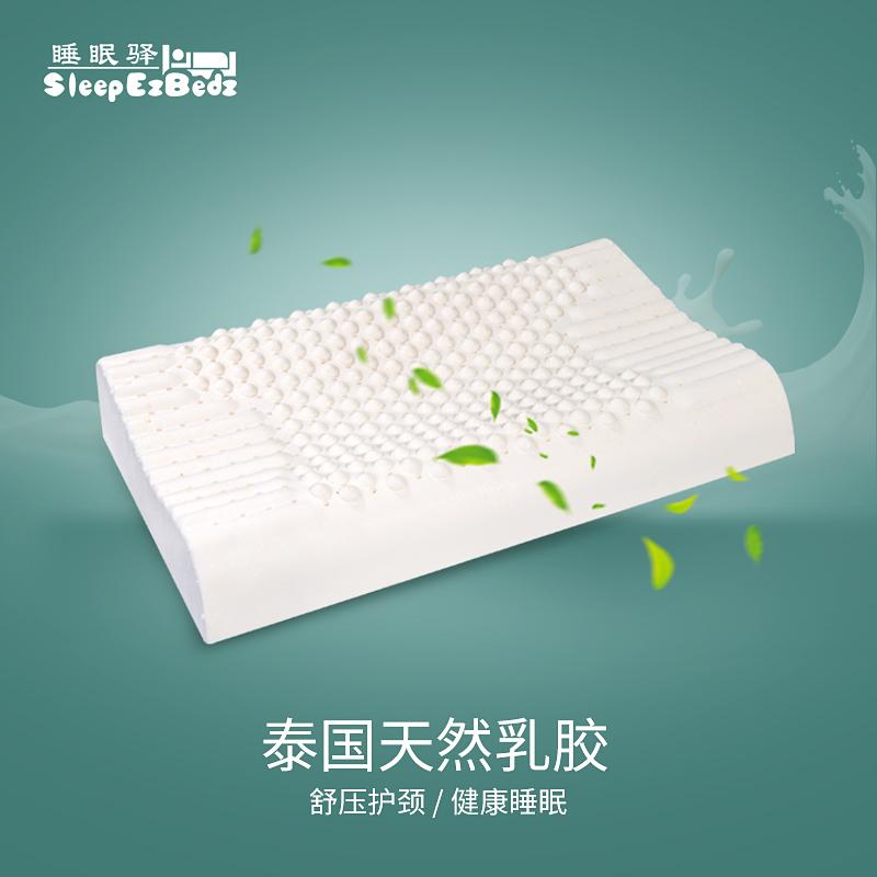 睡眠易 天然乳胶枕头 58元包邮