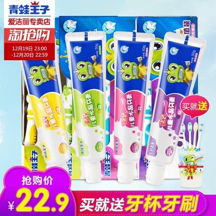 【青蛙王子】儿童牙刷牙膏4套 【券后19.9元】包邮【送4支牙刷】