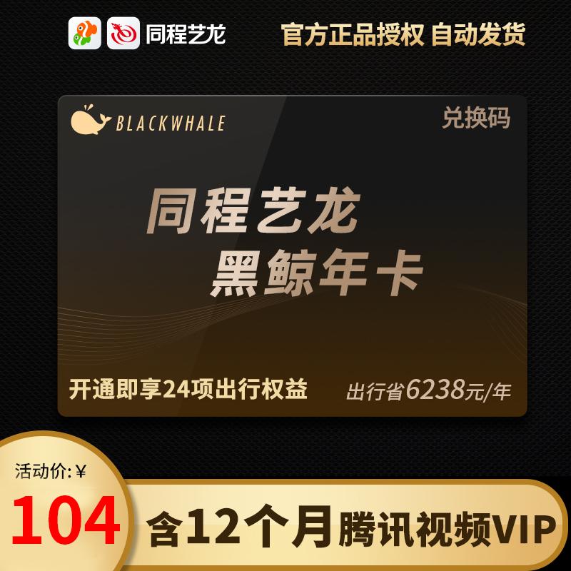 同程艺龙 黑鲸会员VIP年卡12个月 含腾讯视频vip会员12个月