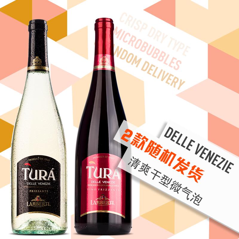 意大利原瓶进口红酒干型白起泡葡萄酒750ml券后19.9元包邮2种口感随机发货