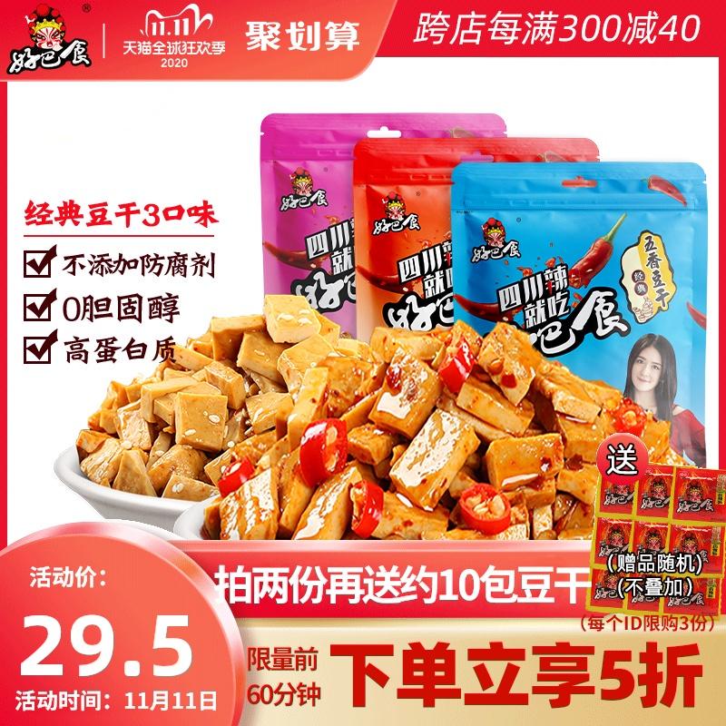 好巴食豆腐干麻辣五香辣条豆干小包装儿时辣味小零食小吃散装整箱