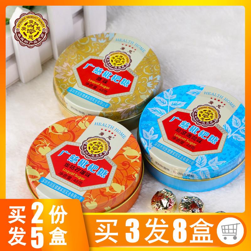 广慈枇杷清凉润喉糖4盒