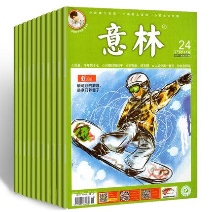 意林系列杂志 彩版青年文学 16本 22元包邮
