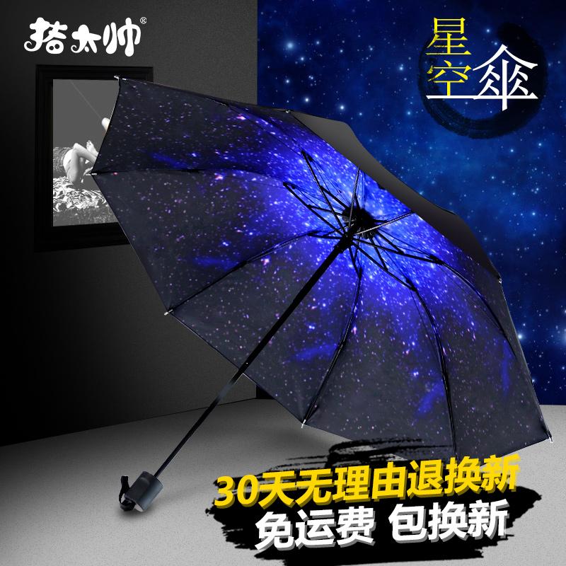 猪太帅韩国三折晴雨两用伞,券后16.9元包邮