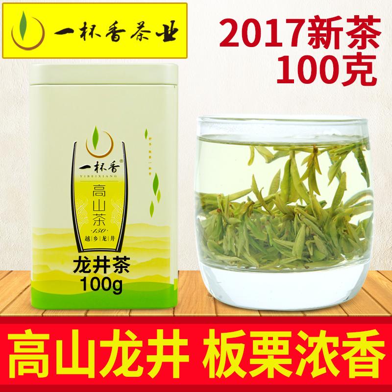 一杯香茶叶高山龙井绿茶100克装,券后6.9包邮
