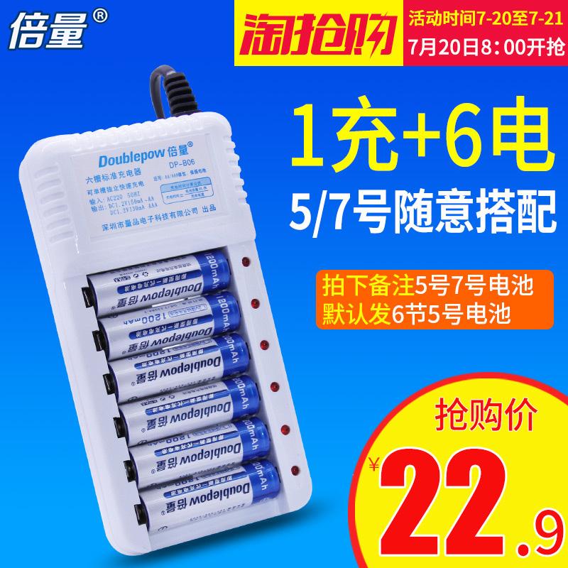 倍量充电器+6节充电电池,券后17.9元包邮