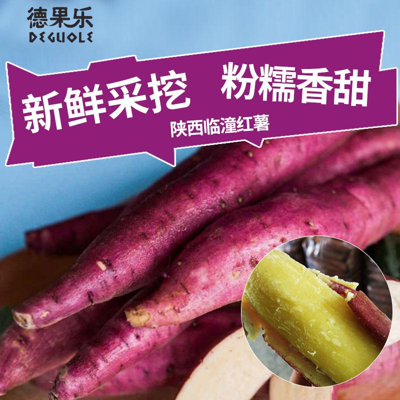 陕西特产新鲜农家自种黄心番薯5斤 券后【11.9元】包邮0点开始