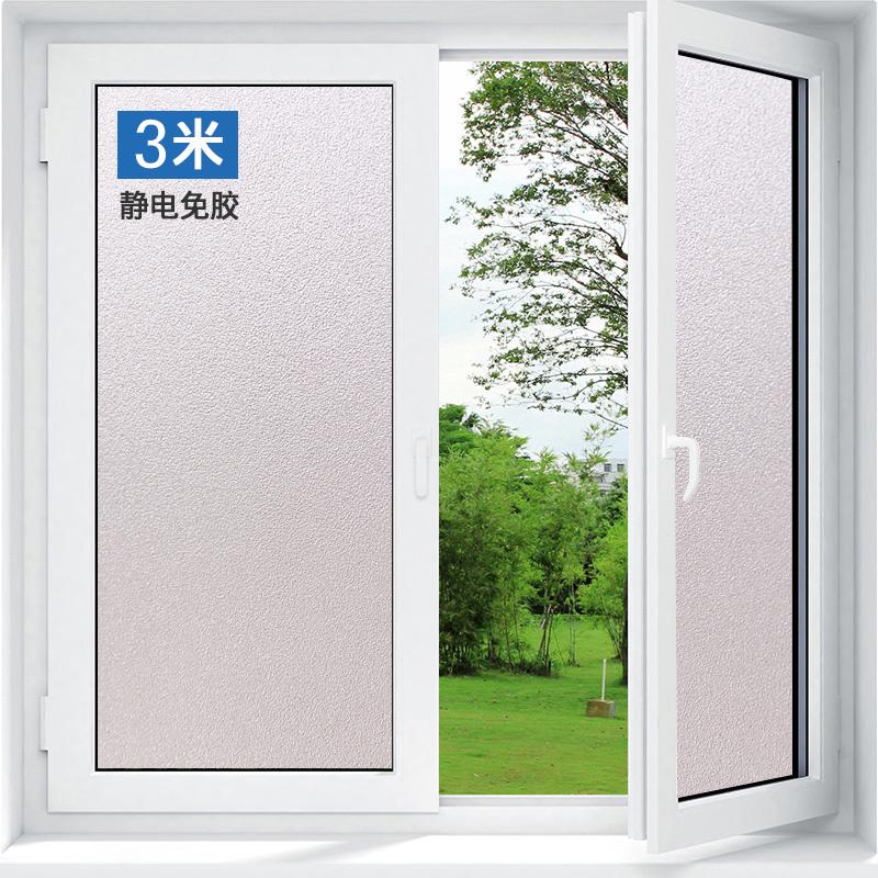 格琳斯 静电磨砂 窗户玻璃贴纸 3米 7.9元包邮