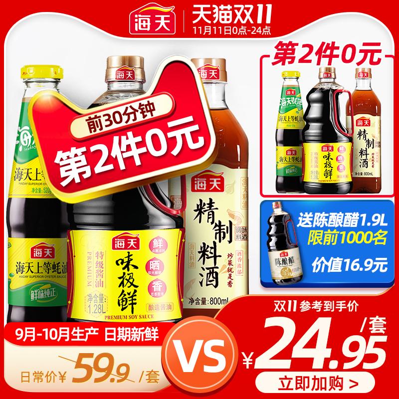 【海天_味极鲜酱油1.28L】蚝油520g+料酒800ml特级海鲜生抽调味品
