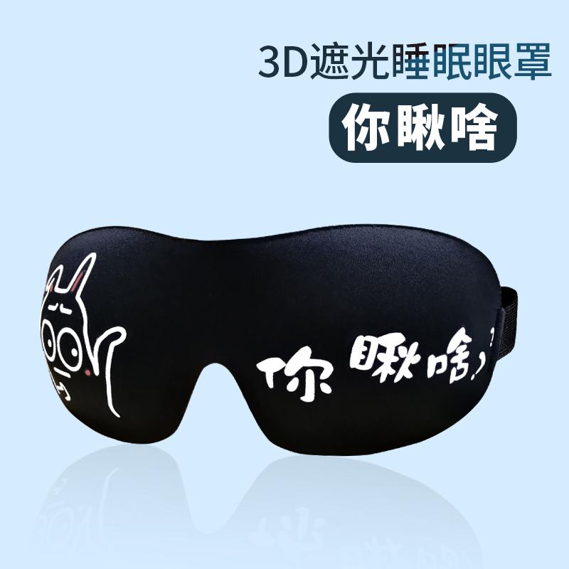天猫商城 白菜商品汇总(3D立体 睡眠遮光眼罩  6.9元包邮)