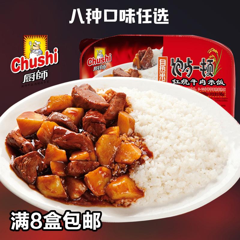 【445g 8味可选】厨师自热米饭