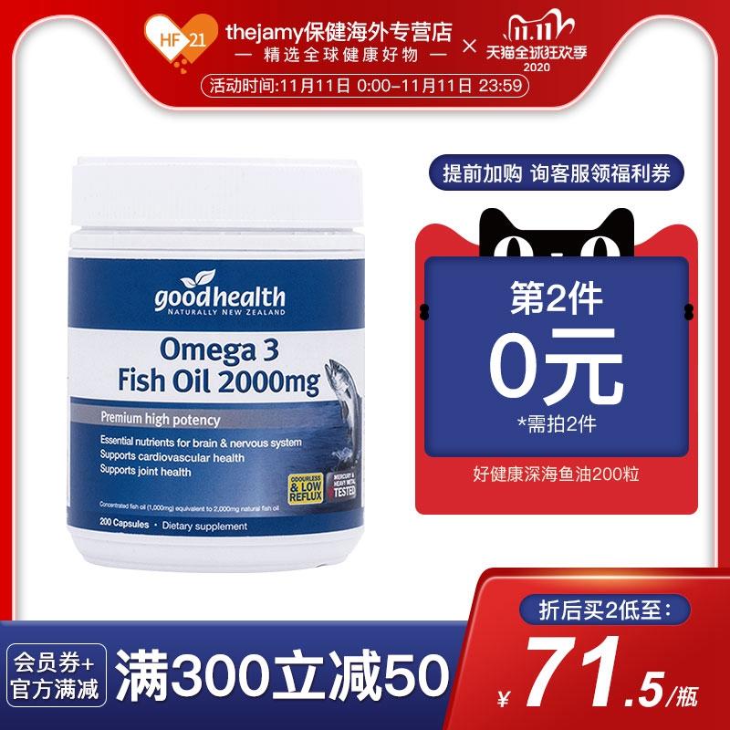 新西兰goodhealth好健康深海鱼油omega3软胶囊2000mg高含量200粒