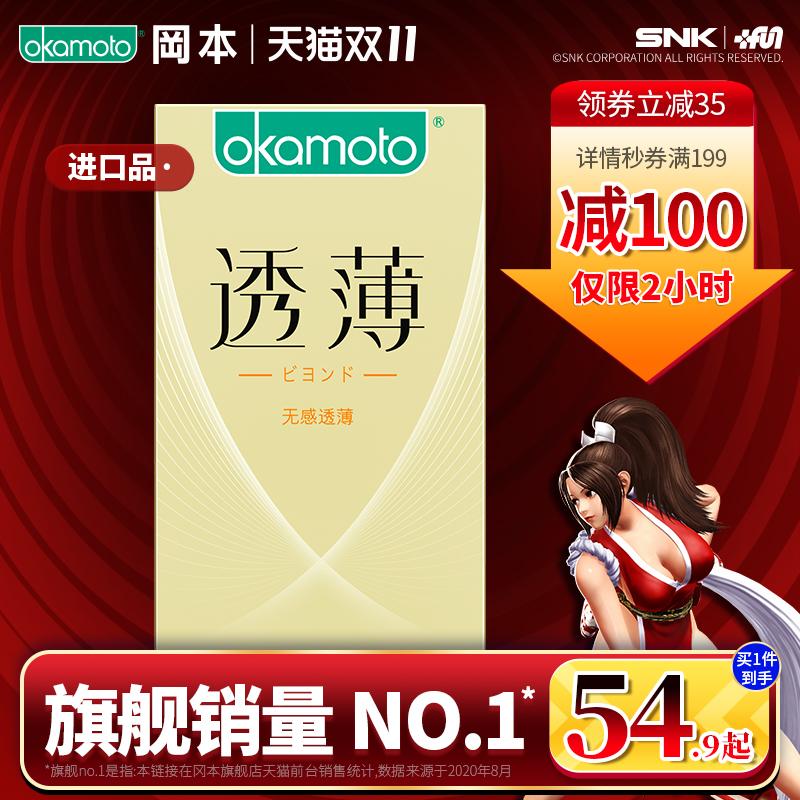 冈本 超薄003+SKIN组合避孕套