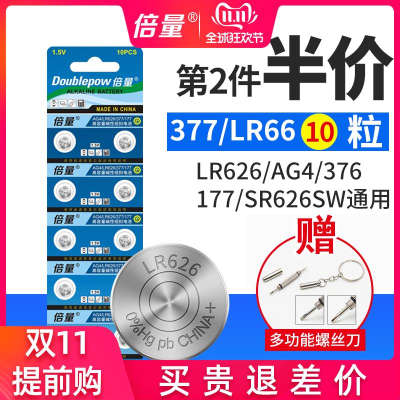 diy钢需充电电池套装安全快充,支持混充 4.9元包邮