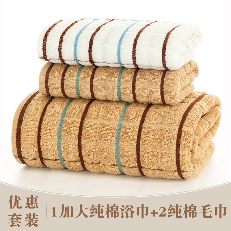 纯棉成人1浴巾+2毛巾套装,券后29.9元包邮