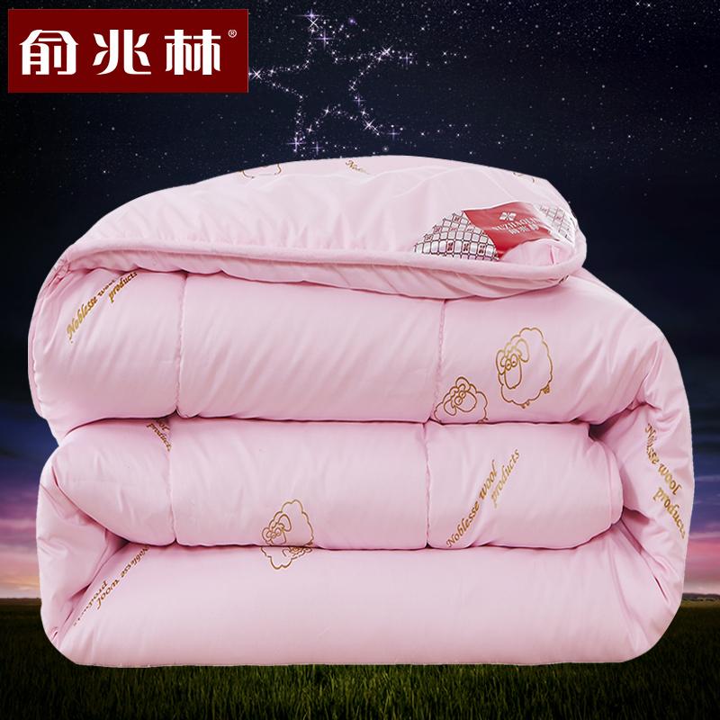俞兆林100%纯羊毛保暖被芯150x200cm(4斤)券后69元包邮