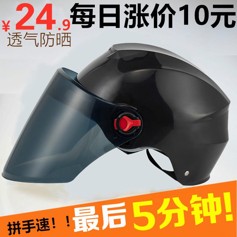 骑行头盔电瓶车头盔电动安全帽男女士夏季全盔自行车安全盔半盔
