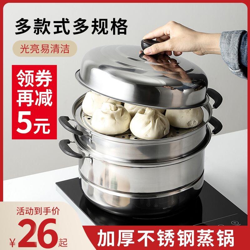 【昌泰】不锈钢加厚三层蒸锅超实惠