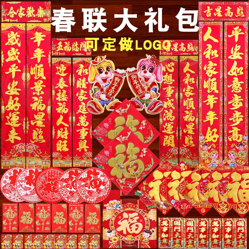 新年春节烫金福字贴超值大礼包,券后5.9元包邮
