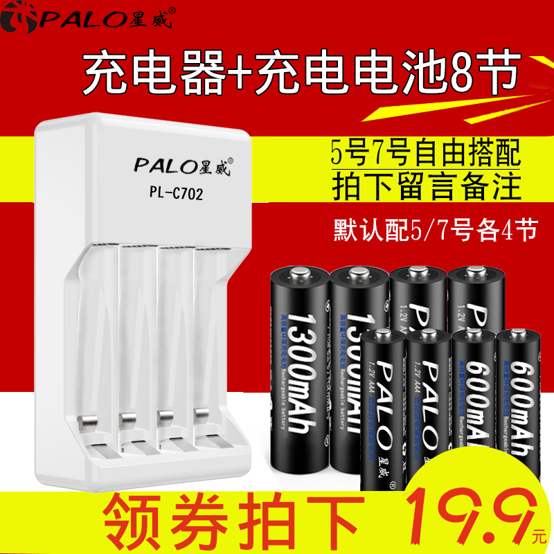 星威充电电池充电器套装5号7号各4节,券后12.9元包邮