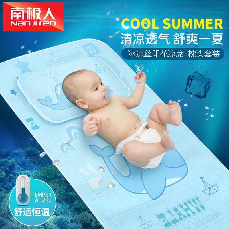 南极人婴儿凉席幼儿园宝宝午睡凉席 券后19.9元包邮