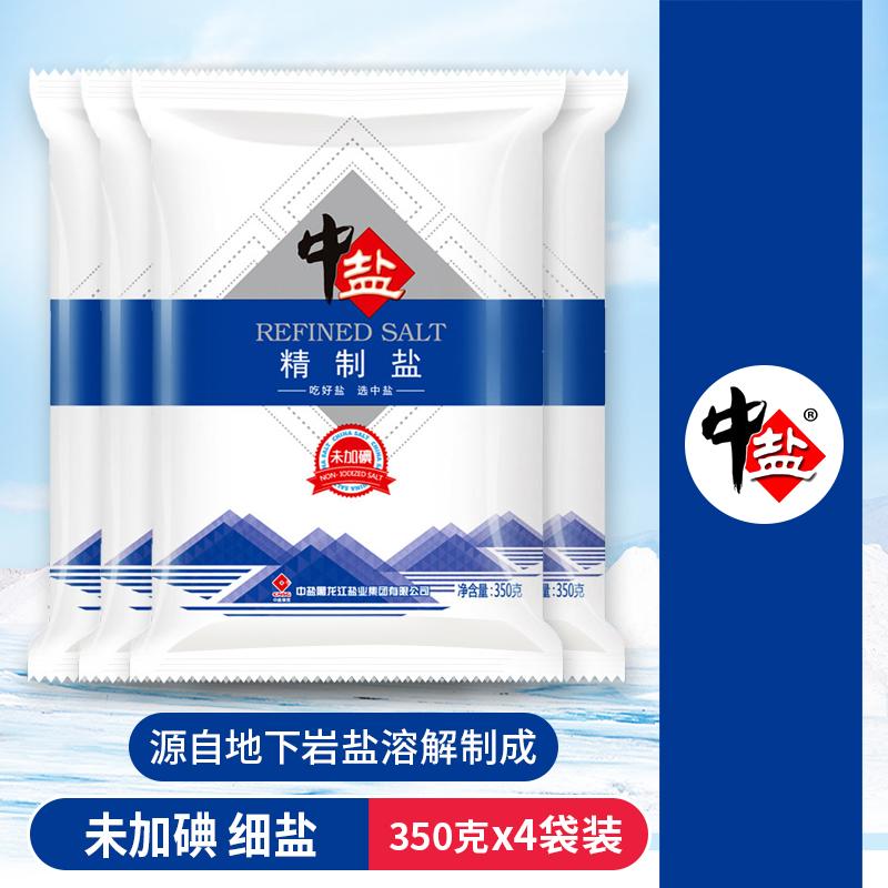 中盐 无碘精制食用盐350g*4袋装,券后13.8元包邮