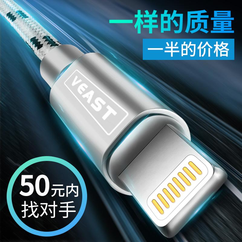 薇东方 苹果Lighting数据线1米长 券后5.8元包邮