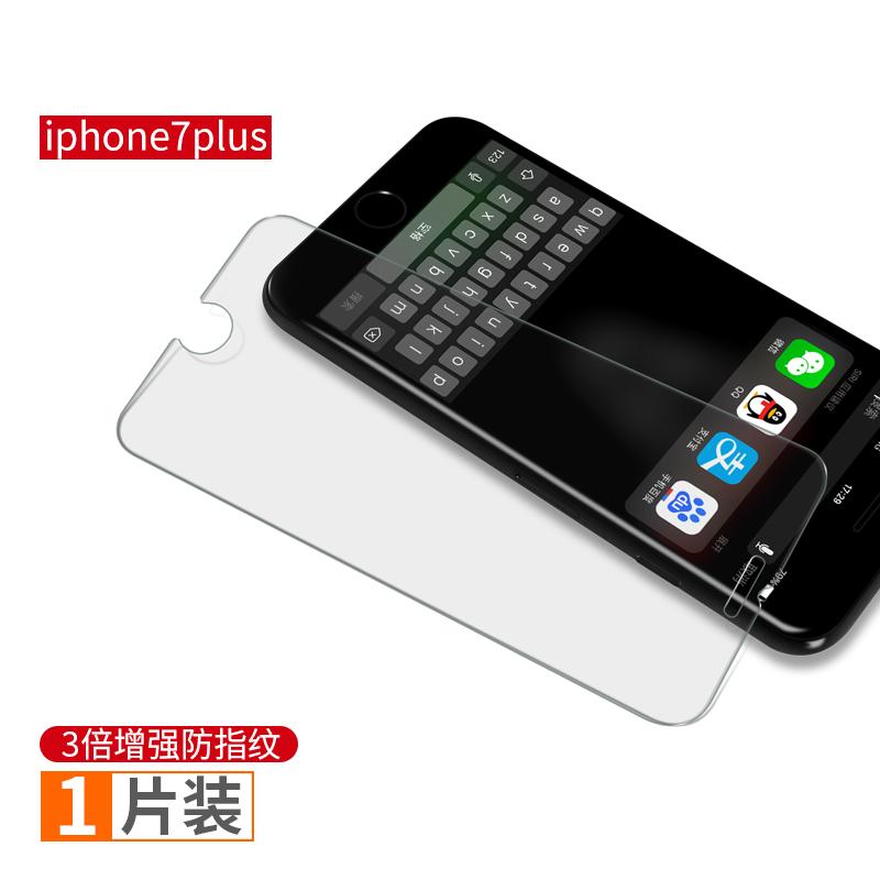 1光帆 iphone 抗蓝光 手机钢化膜 4.7/5.5寸 1元包邮