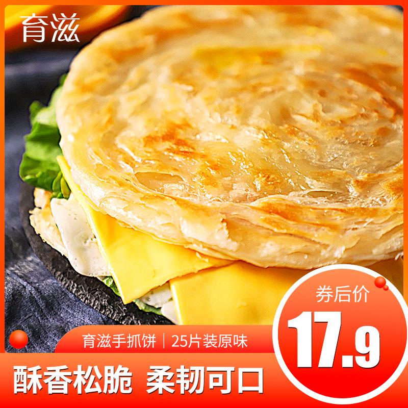老上海原味早餐手抓饼家庭装25片
