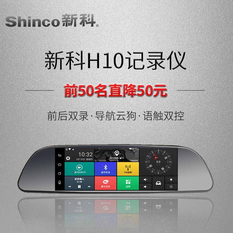 Shinco/新科车载行车记录仪带电子狗(官方标配)