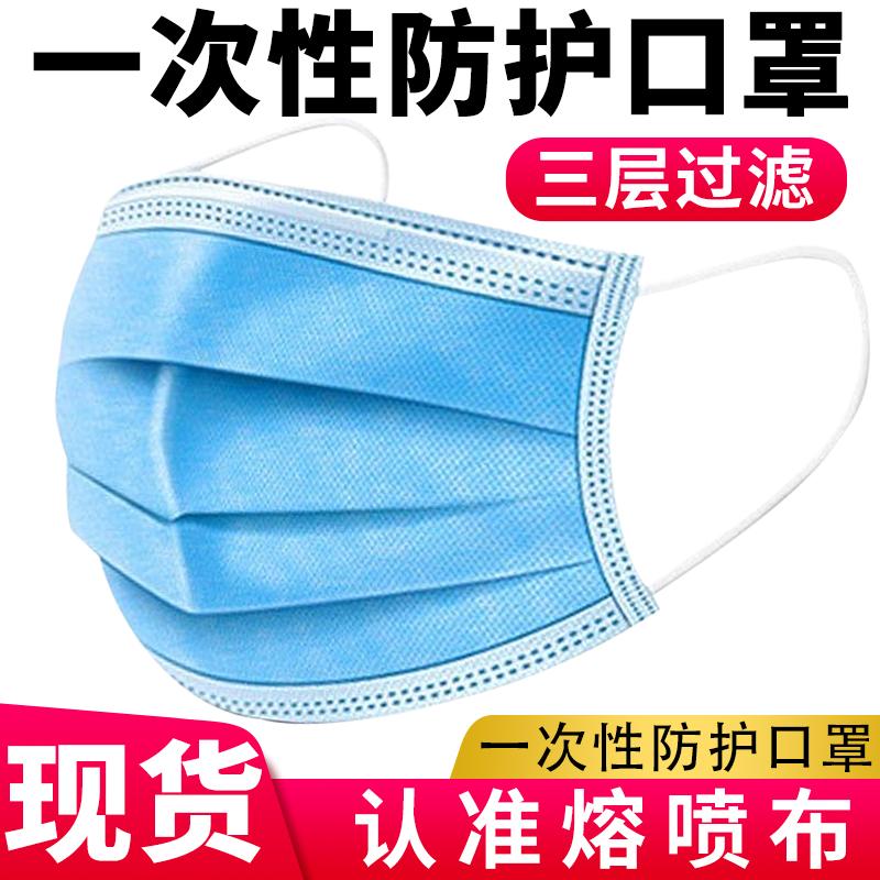 一次性口罩三层男女成人蓝色面罩防尘透气防护用品口鼻罩50只现货