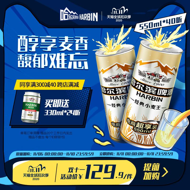 【双十一来啦】哈尔滨啤酒经典小麦王550ml*40听 整箱量贩易拉罐