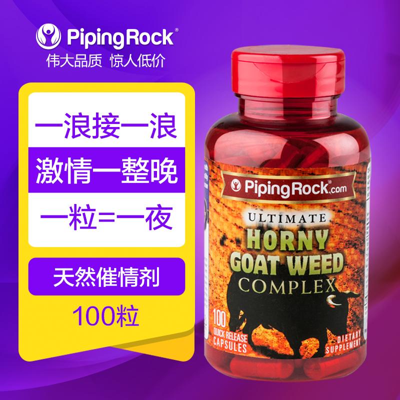 美国进口PipingRock玛咖淫羊藿胶囊100粒,券后39元包邮包税