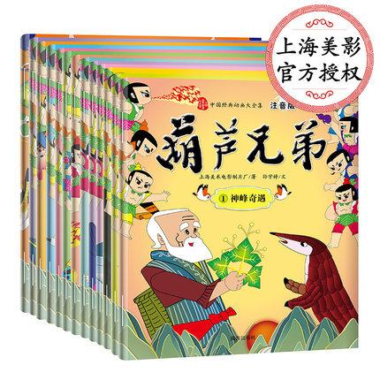 《中国经典动画大全集:葫芦兄弟》全13册 19.9元包邮