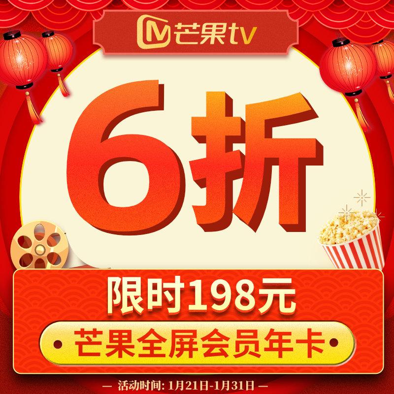 【限时6折】芒果TV会员12个月芒果全屏影视会员年卡1年 支持电视