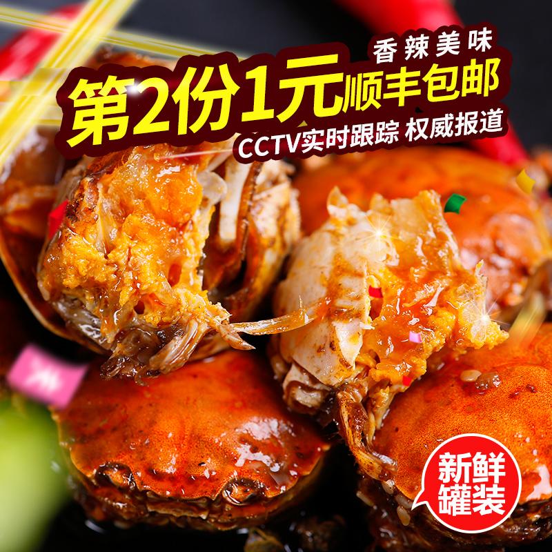 苏典 即食罐装香辣蟹350g*2罐 36.8元包邮