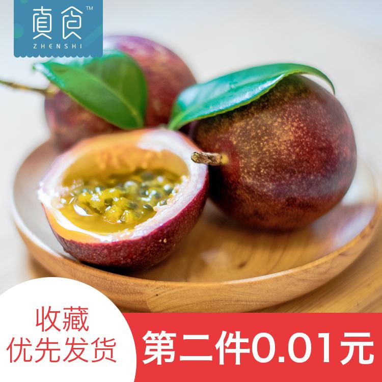 【真食】广西百香果精装5斤大红果  拍两份券后【19.9元】包邮-秒客网