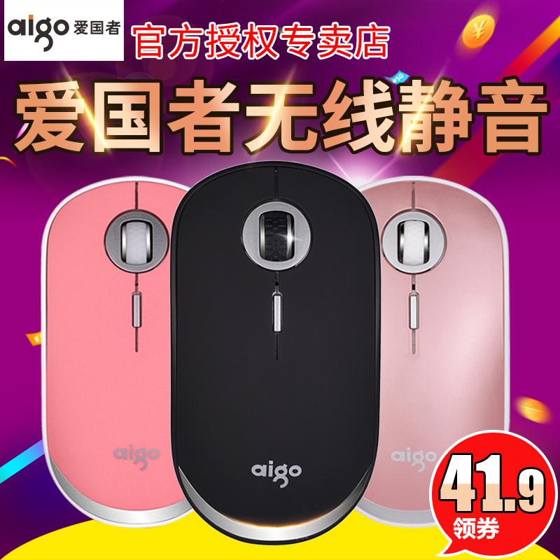 Aigo/爱国者 高端Q58无线静音鼠标,券后11.9元包邮